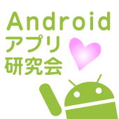 Androidアプリ研究会
